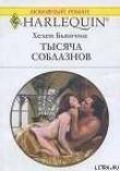 Книга Тысяча соблазнов автора Хелен Бьянчин