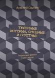 Книга Тюремные истории, смешные игрустные автора Алексей Осипов