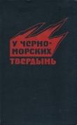 Книга У черноморских твердынь автора авторов Коллектив