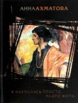Книга У самого моря автора Анна Ахматова