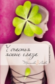 Книга У счастья ясные глаза автора Светлана Демидова