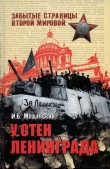 Книга У стен Ленинграда автора Илья Мощанский