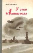Книга У стен Ленинграда автора Иосиф Пилюшин