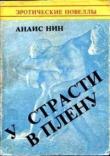 Книга У страсти в плену автора Анаис Нин