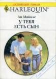 Книга У тебя есть сын автора Ли Майклс