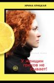 Книга У женщин грехов не бывает! автора Ирина Крицкая