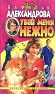 Книга Убей меня нежно автора Наталья Александрова