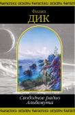 Книга Убик(сборник фантастических романов) автора Филип Киндред Дик