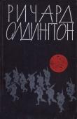 Книга Убит в бою автора Ричард Олдингтон