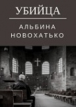 Книга Убийца автора АЛЬБИНА НОВОХАТЬКО