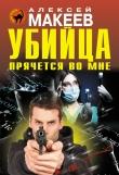 Книга Убийца прячется во мне автора Алексей Макеев
