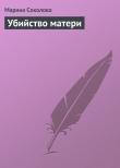 Книга Убийство матери автора Марина Соколова