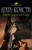 Книга Убийство на поле для гольфа автора Агата Кристи