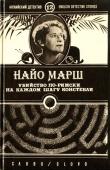 Книга Убийство по-римски автора Найо Марш