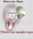 Книга Убийство профессора (СИ) автора Вячеслав Яцко