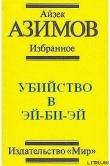 Книга Убийство в Эй-Би-Эй автора Айзек Азимов