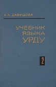 Книга Учебник языка урду. Часть 2 автора А. Давидова