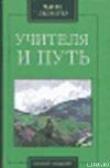 Книга Учителя и путь автора Чарлз Уэбстер Ледбитер