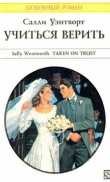 Книга Учиться верить автора Салли Уэнтворт