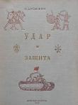 Книга Удар и защита автора Олег Дрожжин