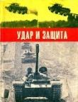 Книга Удар и защита<br />(Сборник) автора Андрей Бескурников