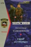 Книга Удар «Стрелы» автора Александр Тамоников