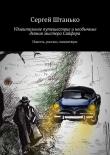 Книга Удивительное путешествие инеобычные деяния мистера Сайфера автора Сергей Штанько