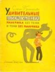 Книга Удивительные приключения мальчика без тени и тени без мальчика автора Софья Прокофьева