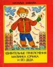 Книга Удивительные приключения мальчика Юрчика и его деда автора Наталья Забила