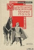 Книга Удивительные приключения Марко Поло автора Вилли Майнк