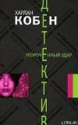 Книга Укороченный удар автора Харлан Кобен