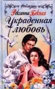 Книга Украденная любовь автора Рексанна Бекнел