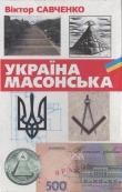 Книга Украина масонская автора Виктор Савченко