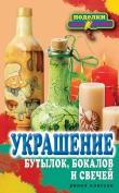 Книга Украшение бутылок, бокалов и свечей автора Вера Преображенская
