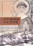 Книга Українки в історії автора авторов Коллектив