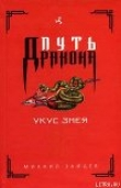 Книга Укус Змея автора Михаил Зайцев