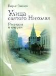 Книга Улица Св Николая автора Борис Зайцев