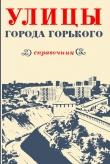 Книга Улицы города Горького автора Алексей Елисеев