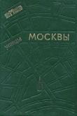 Книга  Улицы Москвы автора Л. Н. Долгов