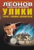 Книга Улики горят синим пламенем автора Николай Леонов