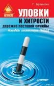 Книга Уловки и хитрости дорожно-постовой службы. автора Георгий Бранихин