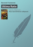Книга Ultima Ratio автора Василий Головачев