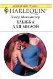 Книга Улыбка для милой автора Хэдер Макалистер