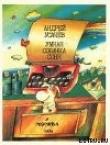 Книга Умная собачка Соня, или Правила хорошего тона для маленьких собачек автора Андрей Усачев