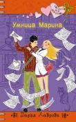 Книга Умница Марина автора Дарья Лаврова