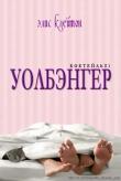 Книга Уолбэнгер (ЛП) автора Элис Клейтон