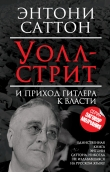 Книга Уолл-стрит и приход Гитлера к власти автора Энтони Саттон