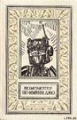 Книга Управляемые на расстоянии автора Герберт В. Франке