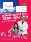 Книга Упражнения для позвоночника: для тех, кто в пути автора Валентин Дикуль