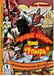 Книга Упырь автора Игорь Тихоненко